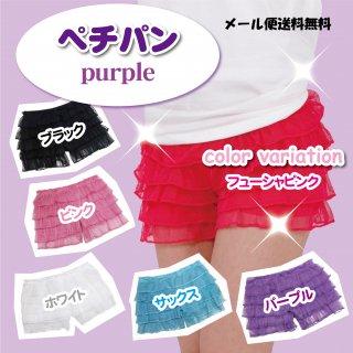 ペチパン ペチパン( 紫 )全6種類 ペチコートパンツ メール便 送料無料