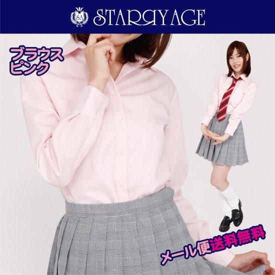 ブラウス (ピンク)全3種類 正規品JK制服 スクールブラウス メール便 送料無料