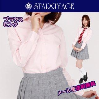 女子高生 ブラウス (ピンク)全3種類 正規品JK制服 スクールブラウス メール便 送料無料