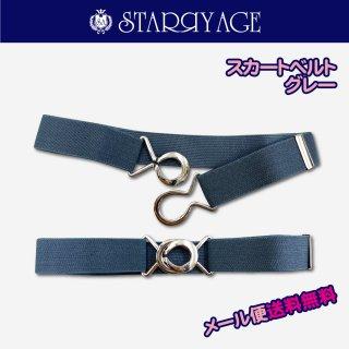 スカートベルト スカートベルト (グレー)全3種類 正規品 JK制服 メール便 送料無料