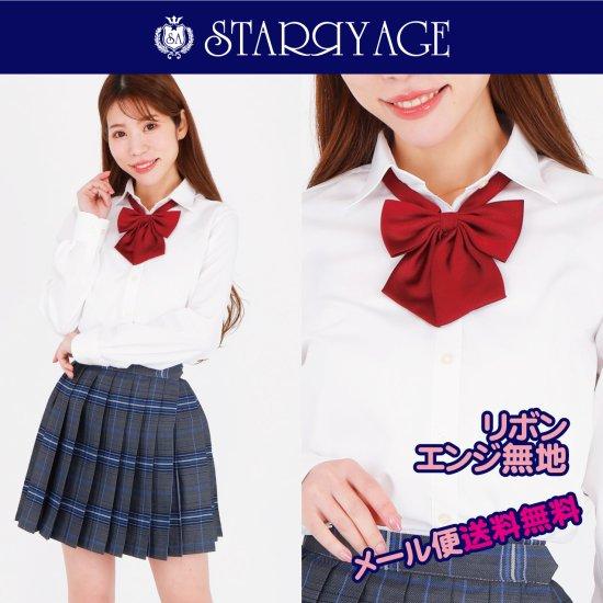 スクール リボン 女子高生 (エンジ無地)全17種類 正規品 JK制服