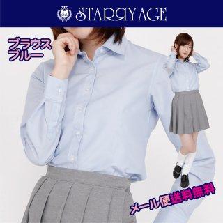 スクールブラウス ブラウス (ブルー)全3種類 正規品JK制服 スクールブラウス メール便 送料無料