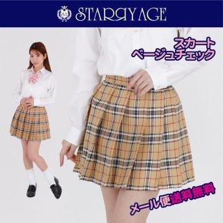 女子高生 プリーツスカート (ベージュチェック) 全21種類 正規品 JK制服 スクールスカート メール便 送料無料