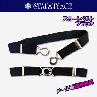 スカートベルト スカートベルト ( 黒 )全3種類 正規品 JK制服 メール便 送料無料