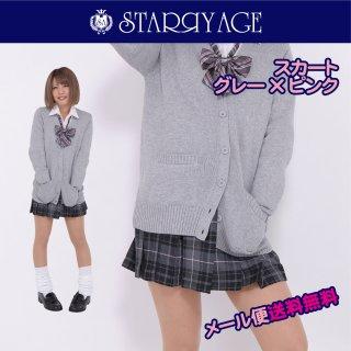 女子高生 プリーツスカート (グレー×ピンク) 全21種類 正規品 JK制服 スクールスカート メール便 送料無料