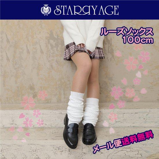 しっかり生地のルーズソックス ホワイト 白(100cm)全2種類 正規品 JK制服 メール便 送料無料