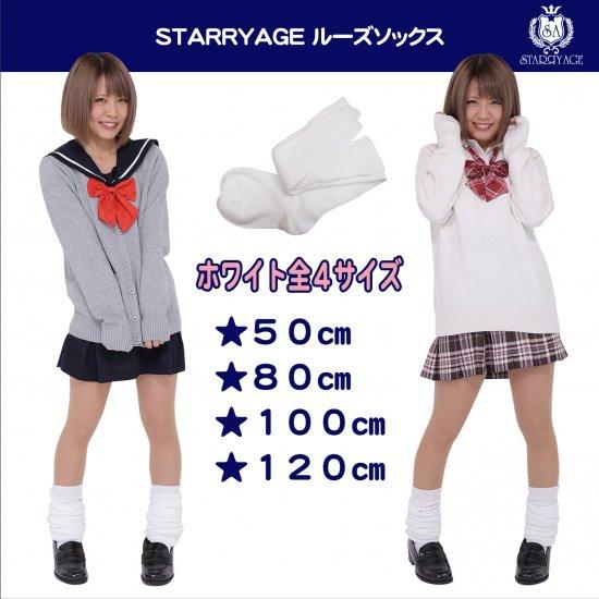 しっかり生地のルーズソックス ホワイト 白(100cm)全2種類 正規品 JK制服 メール便 送料無料【画像6】