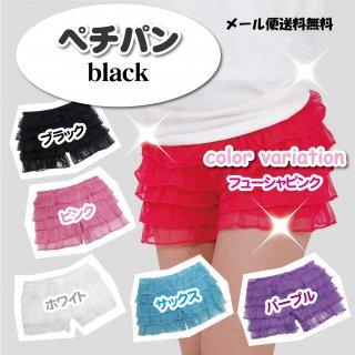 ペチパン ペチパン( 黒 )全6種類 ペチコートパンツ メール便 送料無料