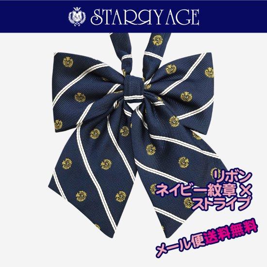 スクール リボン 女子高生 ( ネイビー 紋章 × ストライプ ) 全17種類 正規品 JK制服 メール便 送料無料