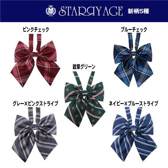 スクール リボン 女子高生 ( ネイビー 紋章 × ストライプ ) 全17種類 正規品 JK制服 メール便 送料無料【画像9】