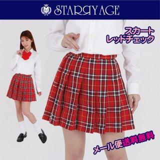 女子高生 プリーツスカート (レッドチェック) 全21種類 正規品 JK制服 スクールスカート メール便 送料無料