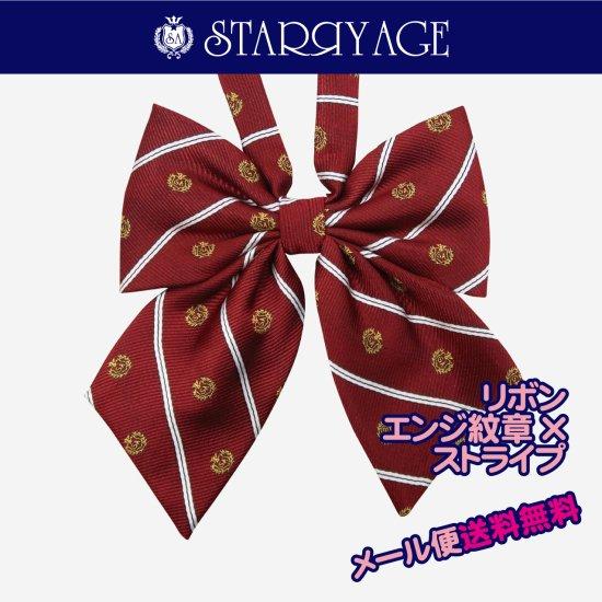 スクール リボン 女子高生 ( エンジ紋章 × ストライプ ) 全17種類 正規品 JK制服 メール便 送料無料