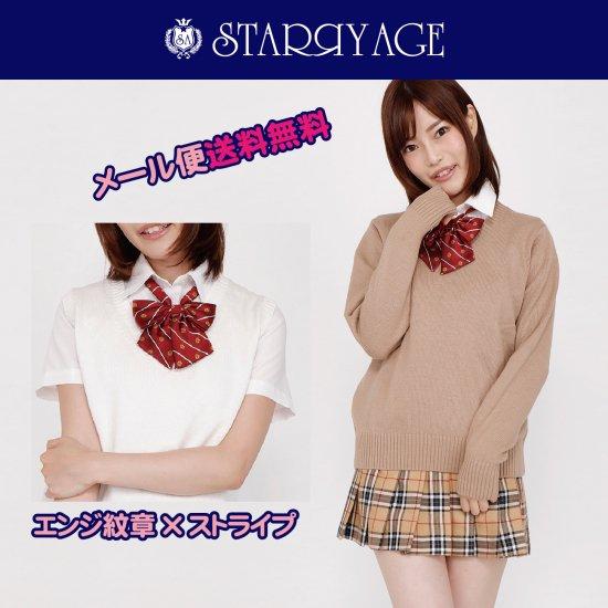 スクール リボン 女子高生 ( エンジ紋章 × ストライプ ) 全17種類 正規品 JK制服 メール便 送料無料【画像2】