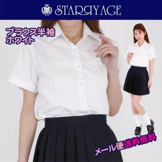 スクールブラウス ブラウス 半袖(白)全3種類 正規品 JK制服 スクールブラウス メール便 送料無料