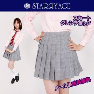 女子高生 プリーツスカート (グレンチェック) 全21種類 正規品 JK制服 スクールスカート メール便 送料無料