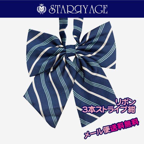 スクール リボン 女子高生 (3本ストライプ紺)全17種類 正規品 JK制服 メール便 送料無料
