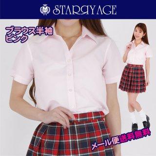 スクールブラウス ブラウス 半袖(ピンク)全3種類 正規品JK制服 スクールブラウス メール便 送料無料