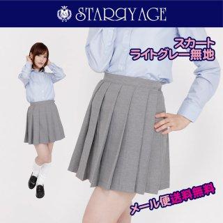 女子高生 プリーツスカート (ライトグレー無地) 全21種類 正規品 JK制服 スクールスカート メール便 送料無料
