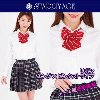 スクールリボン スクール リボン 女子高生 ( エンジ × ピンク ストライプ )全17種類 正規品 JK制服 メール便 送料無料