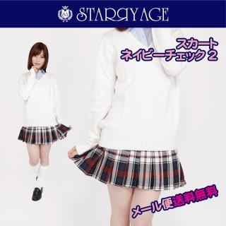 女子高生 プリーツスカート (ネイビーチェック(2)) 全20種類 正規品 JK制服 スクールスカート メール便 送料無料