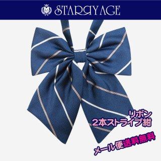 スクールリボン スクール リボン 女子高生 (2本ストライプ紺)全17種類 正規品 JK制服 メール便 送料無料