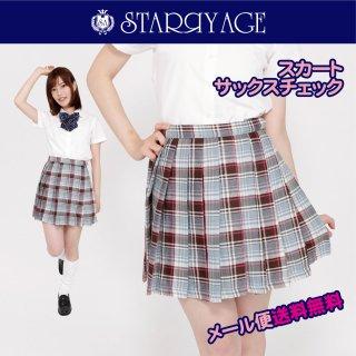 女子高生 プリーツスカート (サックスチェック) 全21種類 正規品 JK制服 スクールスカート メール便 送料無料