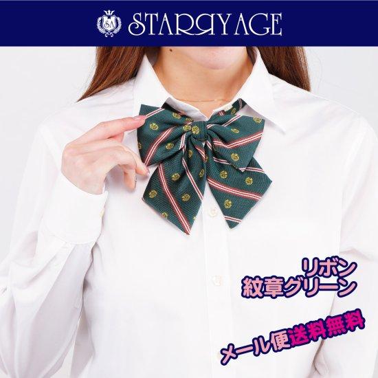 スクール リボン 女子高生 ( 紋章 グリーン )新柄 全17種類 正規品 JK制服 メール便 送料無料