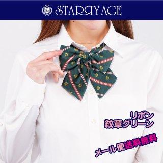 コスチューム スクール リボン 女子高生 ( 紋章 グリーン )新柄 全17種類 正規品 JK制服 メール便 送料無料