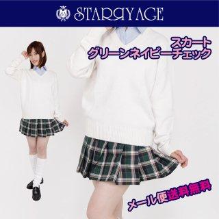 女子高生 プリーツスカート (グリーン×ネイビーチェック) 全20種類 正規品 JK制服 スクールスカートメール便 送料無料