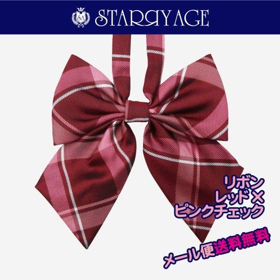 スクール リボン 女子高生 ( レッド × ピンクチェック )新柄 全17種類 正規品 JK制服 メール便 送料無料