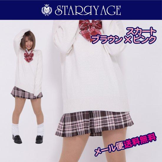 プリーツスカート (ブラウン×ピンク) NEW 全20種類 正規品 JK制服 スクールスカート メール便 送料無料