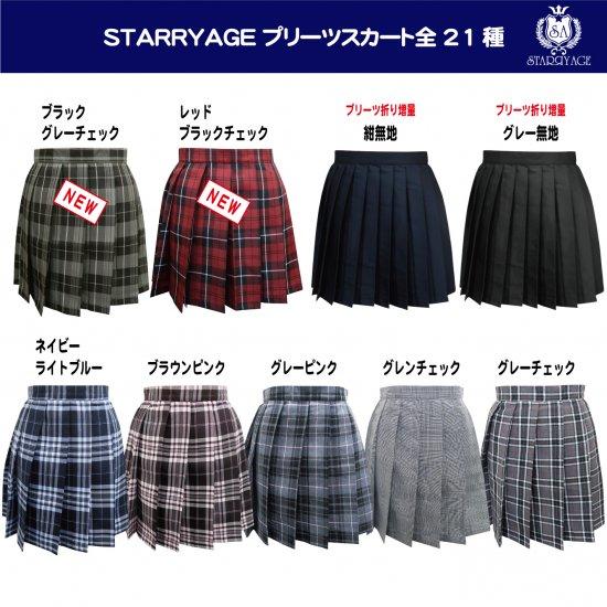 プリーツスカート (ブラウン×ピンク) NEW 全20種類 正規品 JK制服 スクールスカート メール便 送料無料【画像13】