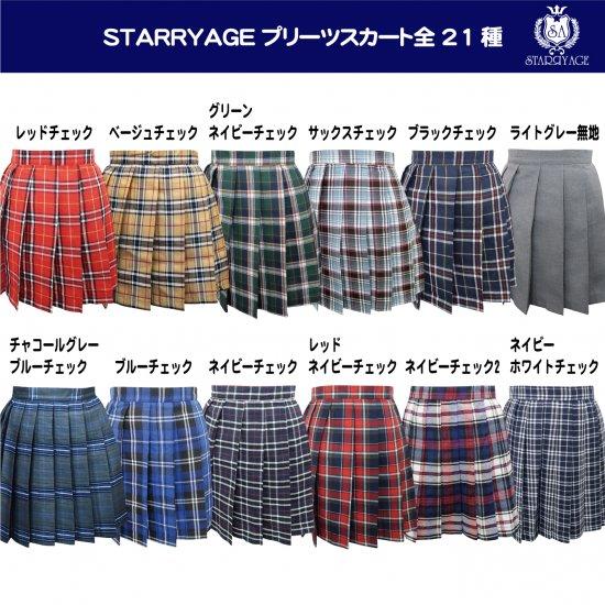 プリーツスカート (ブラウン×ピンク) NEW 全21種類 正規品 JK制服 スクールスカート メール便 送料無料【画像14】