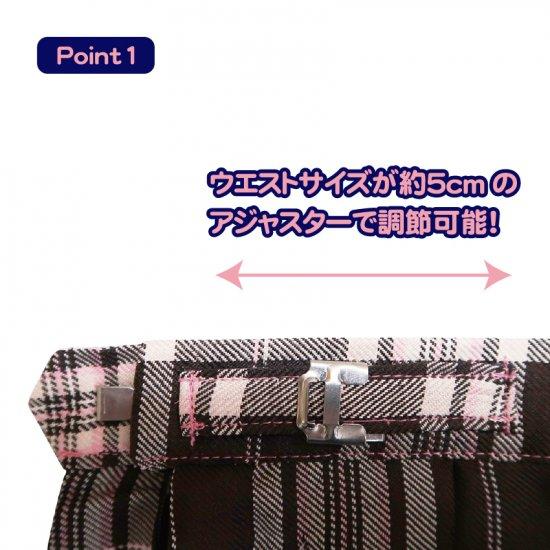プリーツスカート (ブラウン×ピンク) NEW 全21種類 正規品 JK制服 スクールスカート メール便 送料無料【画像9】