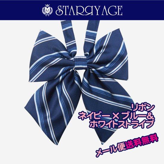 スクール リボン 女子高生 (ネイビー × ブルー & ホワイトストライプ )新柄 全17種類 正規品 JK制服 メール便 送料無料