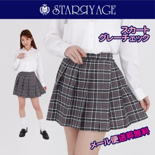 プリーツスカート プリーツスカート (グレーチェック) 全21種類 正規品 JK制服 スクールスカートメール便 送料無料