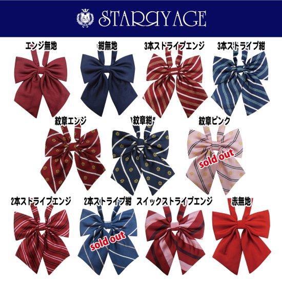 スクール リボン 女子高生 ( グレー × ピンク & ホワイトストライプ )新柄 全17種類 正規品 JK制服 メール便 送料無料【画像8】
