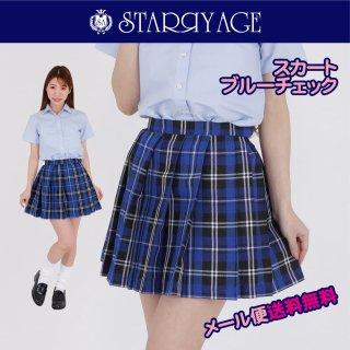プリーツスカート (ブルーチェック) 全20種類 正規品 JK制服 スクールスカート メール便 送料無料