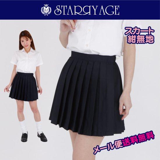 プリーツスカート ( 紺無地 ) NEW 全20種類 正規品 JK制服 スクールスカート メール便 送料無料