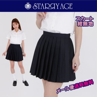 女子高生 プリーツスカート ( 紺無地 ) NEW 全20種類 正規品 JK制服 スクールスカート メール便 送料無料
