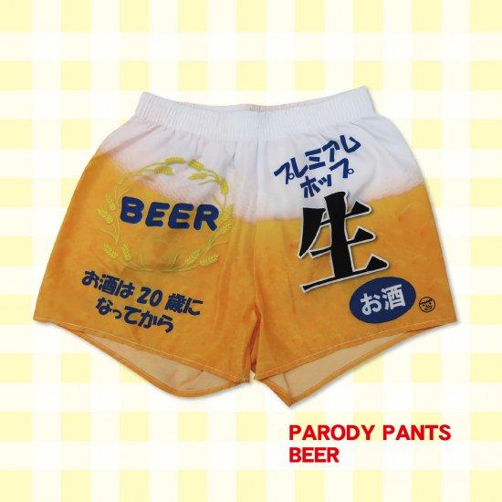 下着 メンズ トランクス パロディパンツ 全15種 【生ビール版】 メール便 送料無料