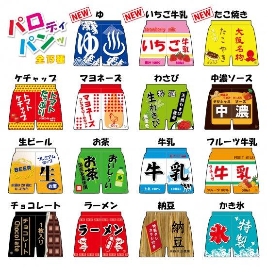 下着 メンズ トランクス パロディパンツ 全15種 【生ビール版】 メール便 送料無料【画像3】