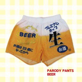 パロディパンツ 下着 メンズ トランクス パロディパンツ 全15種 【生ビール版】 メール便 送料無料