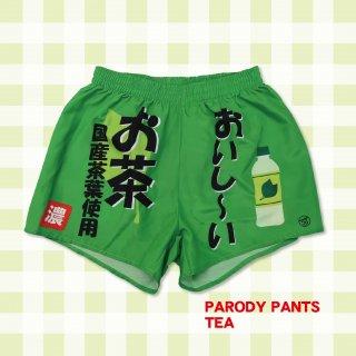 パロディパンツ 下着 メンズ トランクス パロディパンツ 全15種 【お茶版】 メール便 送料無料