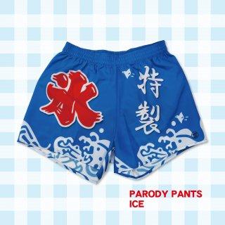 パロディパンツ 下着 メンズ トランクス パロディパンツ 全15種 【かき氷版】 メール便 送料無料