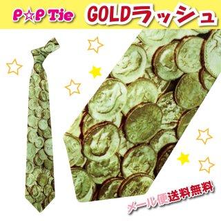 メンズ ネクタイ 宴会 メンズ イベント パーティー 全8種 【GOLD ラッシュ版】 メール便 送料無料
