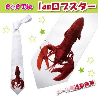 メンズ ネクタイ 宴会 メンズ イベント パーティー 全8種 【I am ロブスター版】 メール便 送料無料