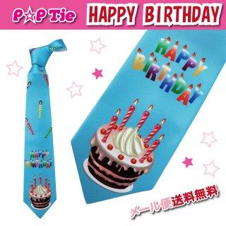 メンズ ネクタイ 誕生日 イベント パーティー 全8種 【HAPPY BIRTHDAY 水色版】 メール便 送料無料