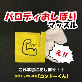 メンズ パロディ おしぼり 「 コンドーくん 」 マッスル 版 全6種類 メール便 送料無料