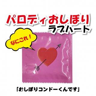 メンズ パロディ おしぼり 「 コンドーくん 」 ラブハート 版 全6種類 メール便 送料無料